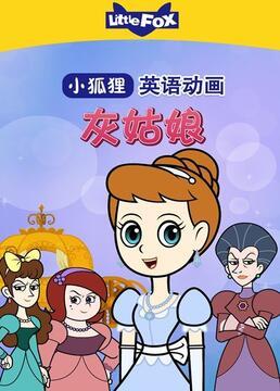 小狐狸英语动画灰姑娘剧照