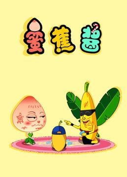 蜜蕉酱剧照