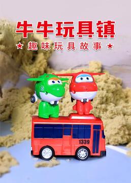 牛牛玩具镇趣味玩具故事剧照