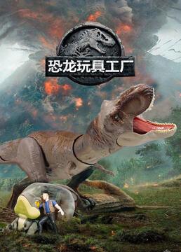 恐龙玩具工厂剧照