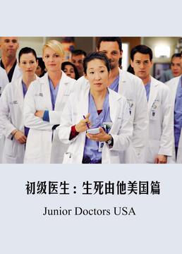 初级医生生死由他美国篇剧照