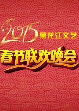 2015黑龙江文艺春晚剧照