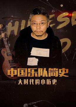 中国乐队简史剧照