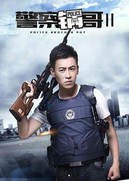 警察锅哥第二季