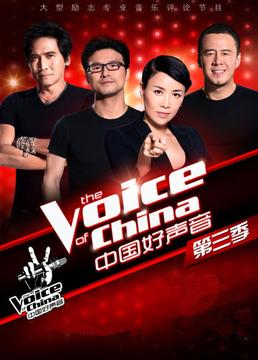 中国好声音第三季剧照