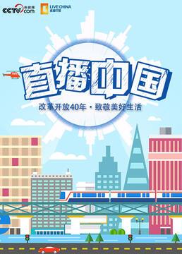直播中国剧照