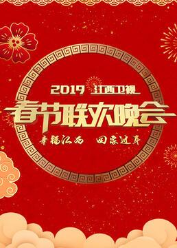 江西卫视春节联欢晚会2019剧照