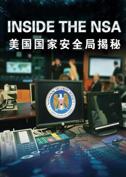 美国国家安全局揭秘剧照