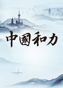 中国和力剧照