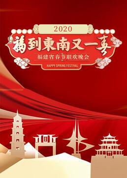 福到东南又一春福建省春节联欢晚会2020剧照