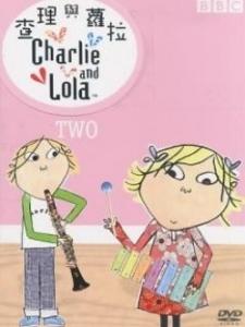 查理与罗拉