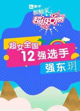 超级女声全国12强选手强东玥剧照