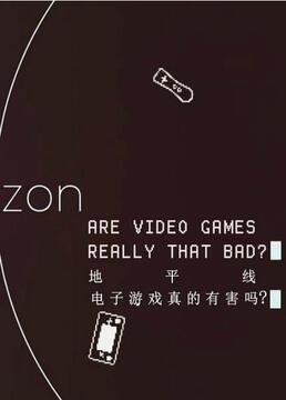 地平线系列我们该玩电子游戏吗