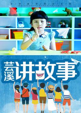 芸溪讲故事剧照