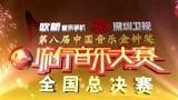 中国音乐金钟奖剧照