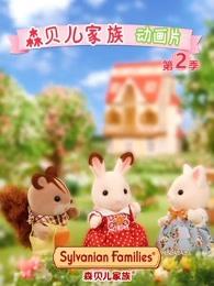 森贝儿家族动画片第二季剧照