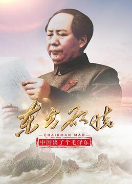 中国出了个毛泽东东方欲晓剧照
