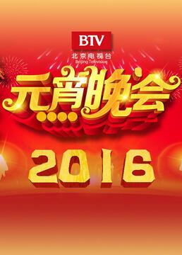 北京电视台元宵晚会2016剧照
