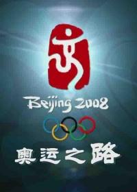 奥运之路剧照