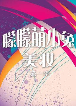 朦朦萌小兔美妆第一季剧照