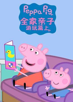 小猪佩奇之全家亲子游玩篇上剧照