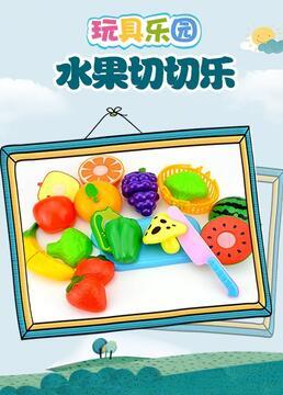 玩具乐园水果切切乐剧照