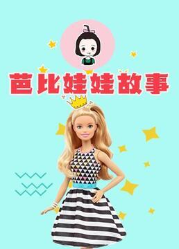 芭比娃娃故事剧照