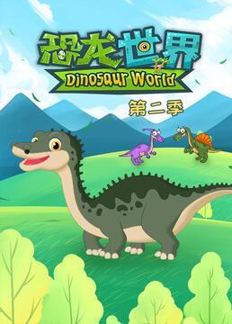 恐龙世界第二季剧照