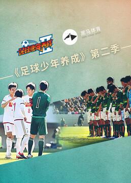 足球少年养成第二季剧照