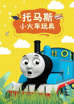 托马斯小火车玩具剧照