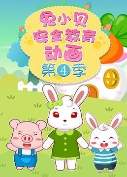 兔小贝安全教育动画第四季剧照