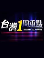 台湾一周重点剧照