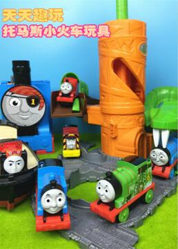 天天趣玩托马斯小火车玩具剧照