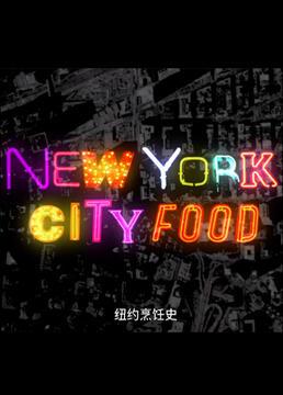 纽约从过去的食物到快餐食物剧照