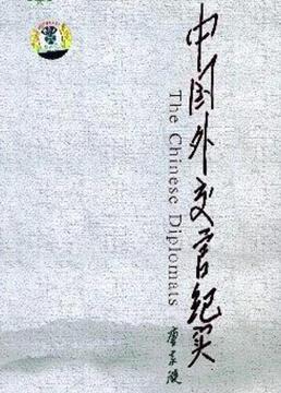 中国外交官纪实剧照