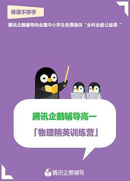 腾讯企鹅辅导高一物理精英训练营剧照