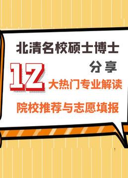 北清名校硕士分享12大经典热门专业解读剧照