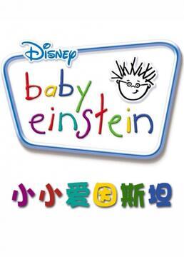 小小爱因斯坦剧照