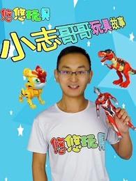 小志哥哥玩具故事剧照