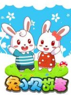 兔小贝故事剧照