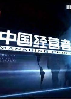 中国经营者剧照