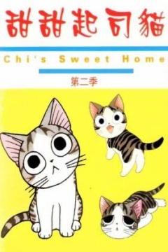 甜甜起司猫 第二季剧照