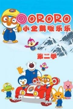 小企鹅啵乐乐 第二季剧照