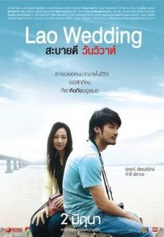 你好,老挝婚礼剧照