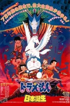 哆啦A梦剧场版 1989:大雄与日本诞生剧照