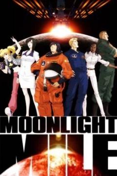 月光之旅 第二季