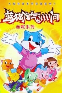 蓝猫淘气3000问 幽默系列剧照