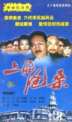 上海沧桑剧照
