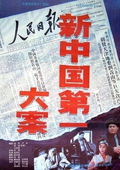 新中国第一大案剧照