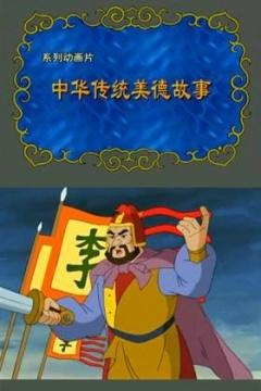 中华传统美德故事剧照